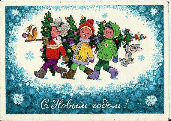 Boys , girl, rabbit and squirrel with Christmas fur-tree  Vintage Russian Postcard - Happy New Year