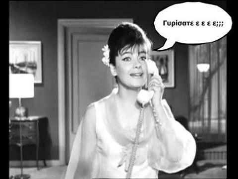 Γυρισατεεεε; #greek #meme