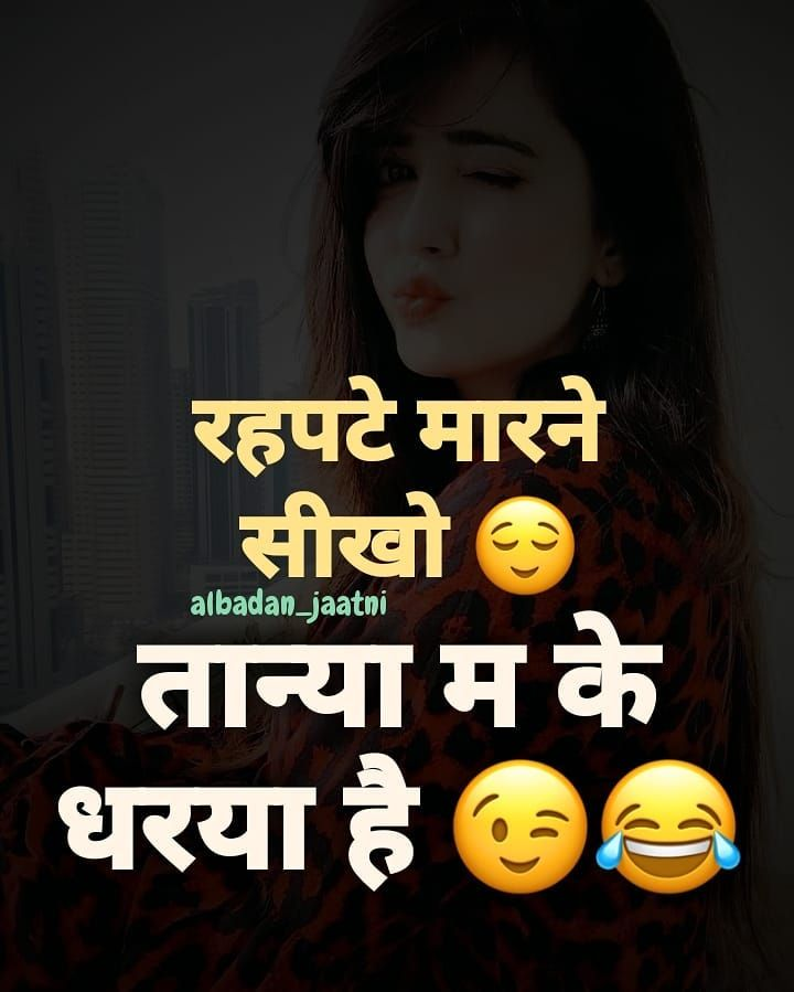 521 Likes 10 Comments Nalayak Albadan Jaatni On Instagram Albadan Jaatni N In 2020 Funny Girl Quotes Friends Quotes Funny Cute Attitude Quotes