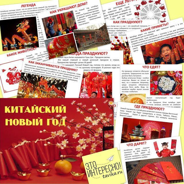 Празднование Нового года в Китае - компьютерная презентация для детей, скачать