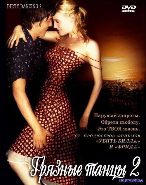 Грязные танцы 2: Гаванские ночи (2004) - смотреть онлайн в HD бесплатно - FutureVideo