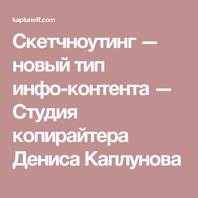 Скетчноутинг — новый тип инфо-контента  — Студия копирайтера Дениса Каплунова