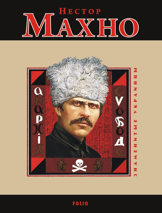 Nestor Makhno in Art #Ukraine Нестор Махно