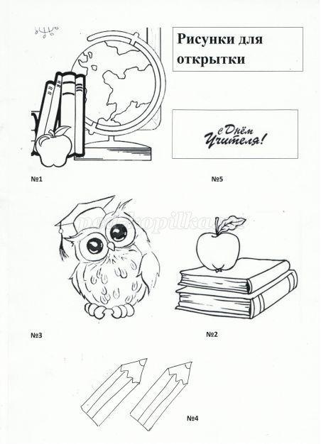 Шаблоны для изготовления открытки ко дню учителя, любимой
