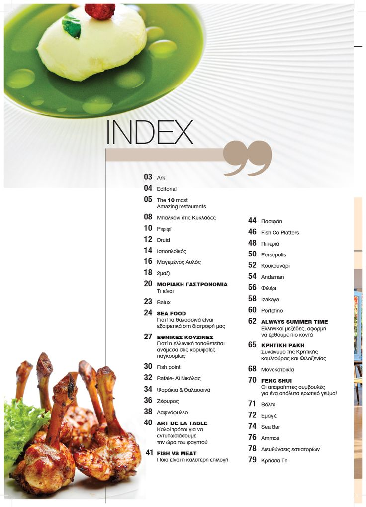 greece 2017 layout for the index in Food Issues magazine