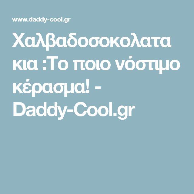 Χαλβαδοσοκολατακια :Το ποιο νόστιμο κέρασμα! - Daddy-Cool.gr