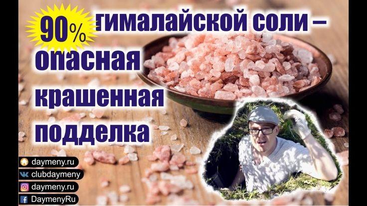 — А вы знали, что гималайская розовая соль отличается от обычной только цветом, а все ее полезные качества — рекламный миф? 90% розовой соли на российском рынке — либо крашенная подделк…