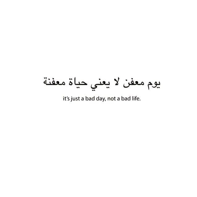Don T Let The Bad Days Make You Feel You Have A Bad Life It S Just A Bad Day Not A Bad Life Arabic Tattoo Quotes Arabic Quotes Inspirational Quotes