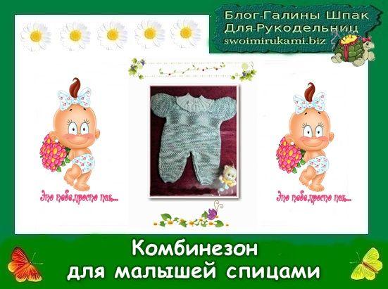 Комбинезон для малышей спицами,спицами,вязанный комбинезон спицами,комбинезон для малышей