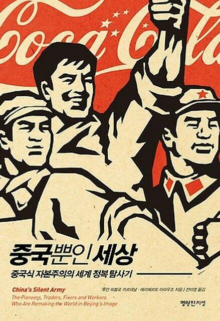 [중국뿐인 세상] - Nov 5th week