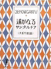 Yumeji /竹久夢二 セノオ楽譜「遙かなるサンタルチア」