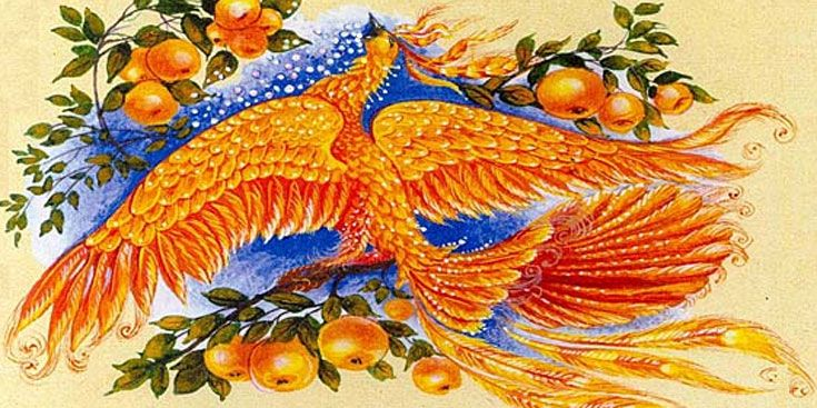 Жар-птица (феникс) - символ трансформации в славянской мифологии.