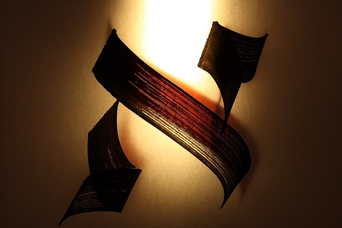 Calligraphie - IMG_6941 by hebrew calligraphy, via Flickr