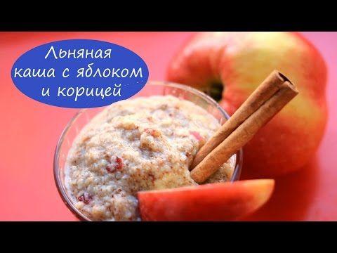 ВЕГЗАВТРАК №3 - Льняная каша с яблоком и корицей