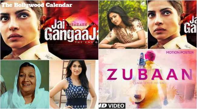 History Of Bollywood On 4th March birthday of Dina Pathak, kamalinee mukharjee and movies released Jai Ganga Jal of Priyanka Chopra