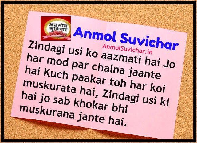 Anmol Suvichar, Anmol Vachan, Hindi Suvichar Pictures, Hindi Shayari Images, Hindi Quotes Pics: Inspirational Shayari : Zindagi Usi Ko Aazmati Hai...