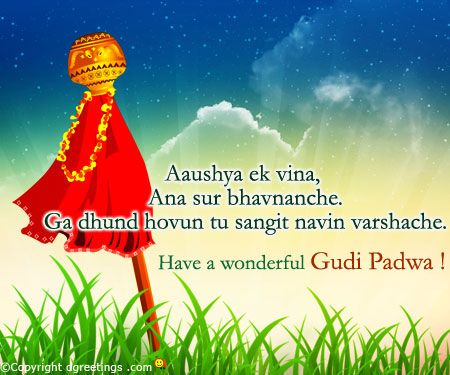 Dgreetings - Gudi Padwa Card