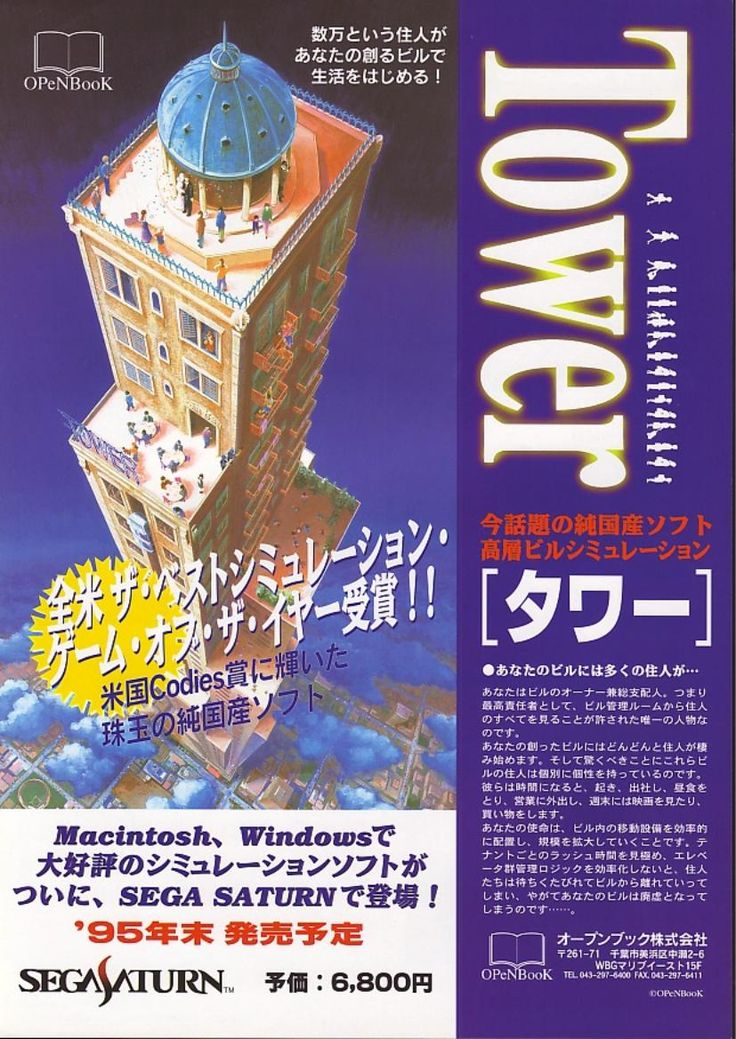 File:TheTower Saturn JP Flyer.pdf
