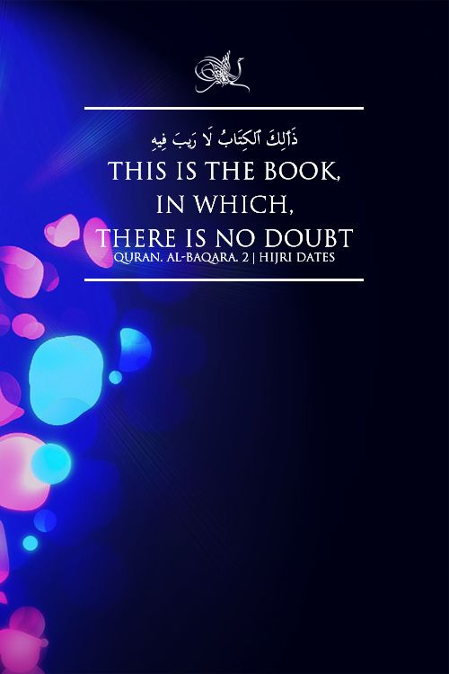 There is no doubting the Qur'an.