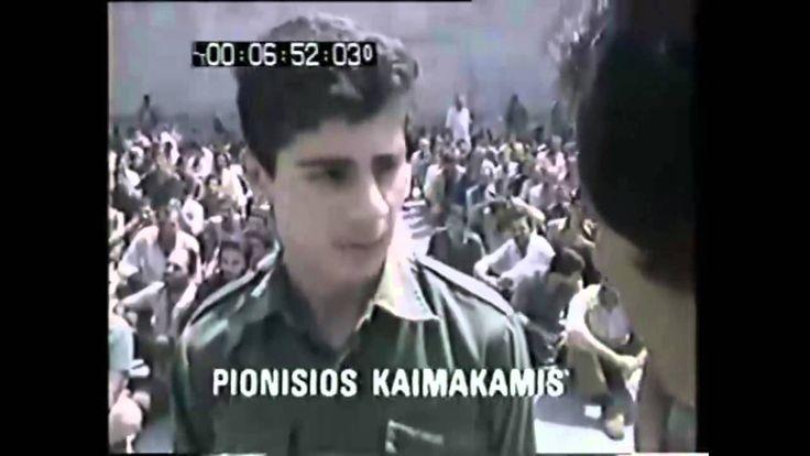 ΑΔΑΝΑ 1974