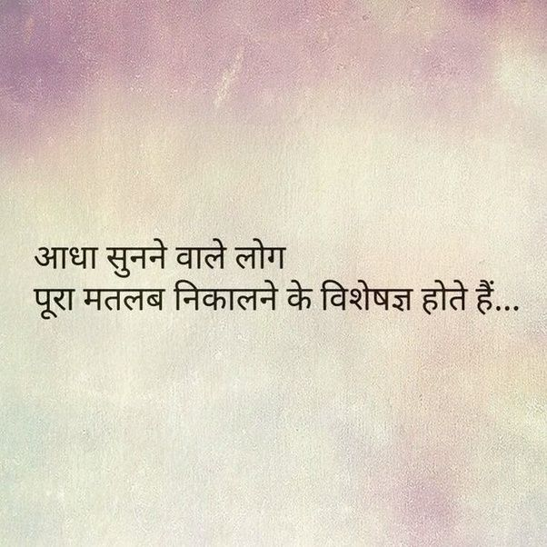 Home - Quora | Other | Poetry quotes, Hindi quotes, People