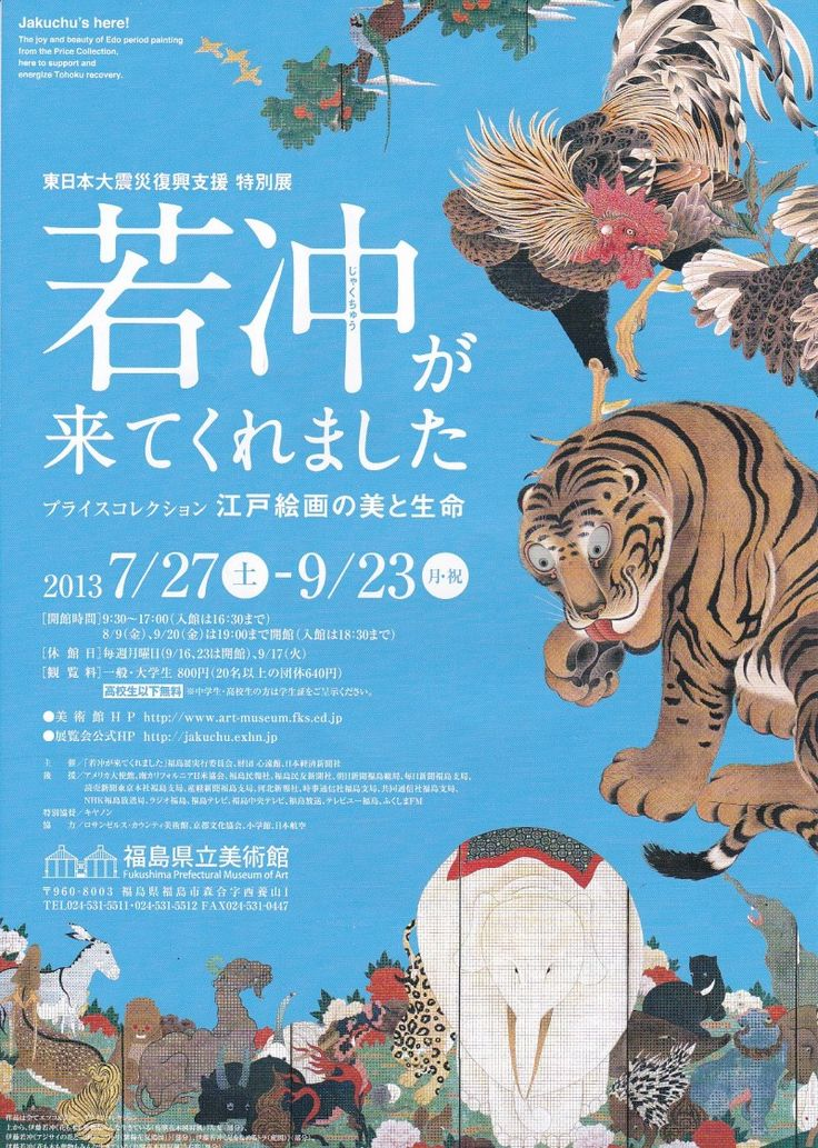 Exhibition: Jakuchū Itō / 伊藤若冲
