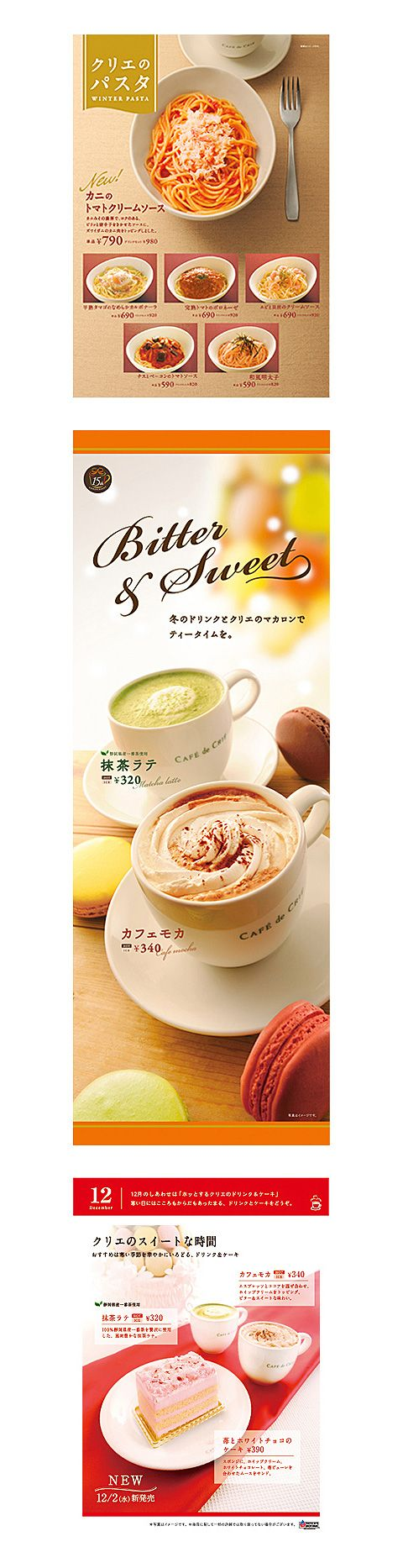 ポッカクリエイト 店頭販促ツール「カフェ・ド・クリエ 2009年12月」