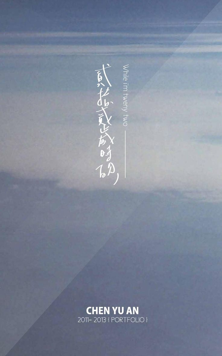 Chen yu an  貳十貳歲時的,作品集 PORTFOLIO  / 2011-2013