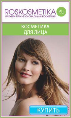Купить косметику для лица