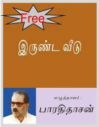 Irunda Veedu - Tamil eBook
