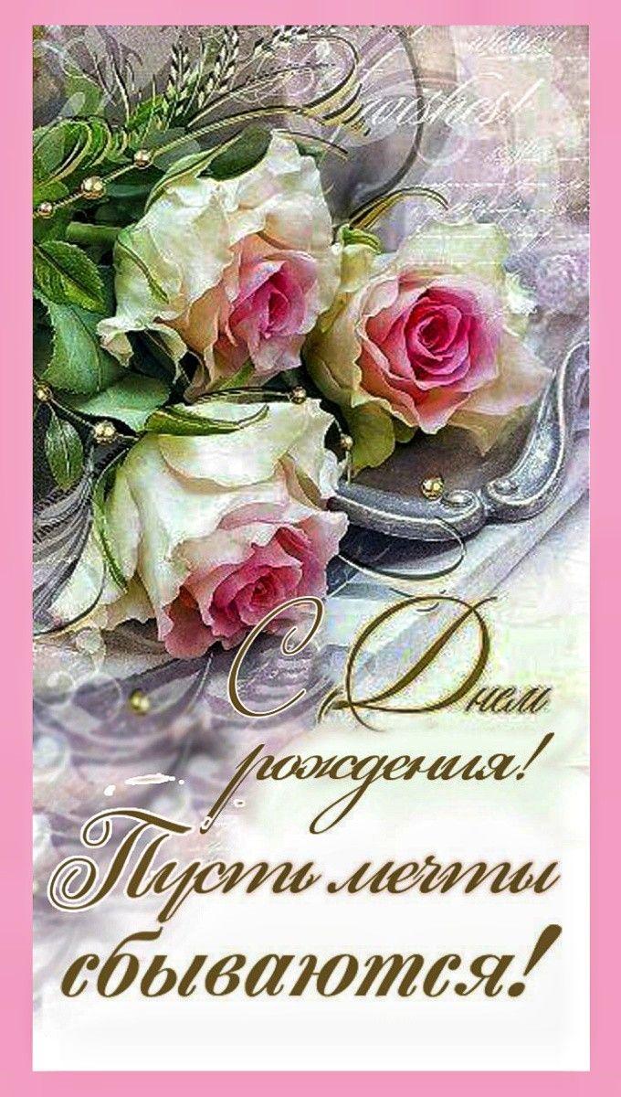 S Dnem Rozhdeniya Dlya Tebya S Nailuchshimi Pozhelaniyami Birthday Wishes And Images Happy Birthday Images Birthday Images