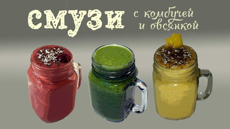 3 простых рецепта смузи с овсянкой и комбучей