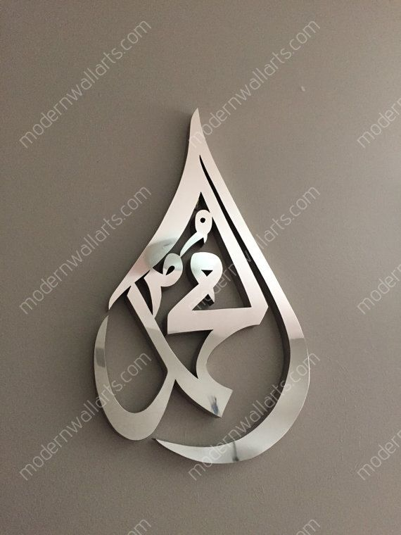 Stainless Steel Mohammed Tear Drop by ModernWallArt1 on Etsy