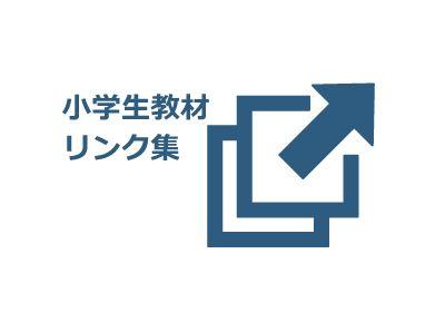 小学生・国語の学習プリント 無料ダウンロード リンク集