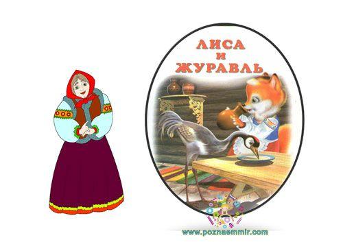 ЛИСА-И-ЖУРАВЛЬ