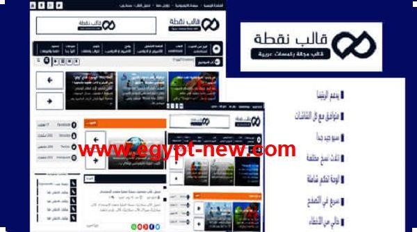 غاوي اخبار قالب نقطة ماج نسخة أصلية مدفوعة مجانا لكم Egypt News Blog Posts Blog