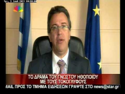 Τηλεοπτική συνέντευξη - 5.7.2011  Ο Συνήγορος του Καταναλωτή κ. Ευάγγελος Ζερβέας στο δελτίο ειδήσεων του STAR. (Τοκογλυφία)