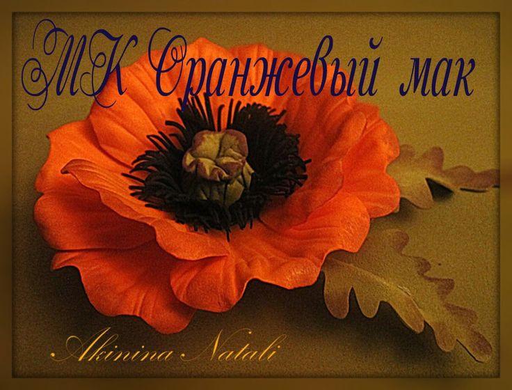 МК Оранжевый мак