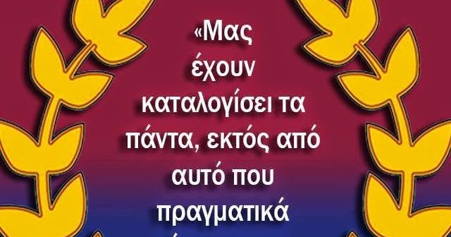 Τελικά, στη Ρωμανία που ζούμε, για να υποστηρίξεις την Ορθοδοξία απλά μιλάς κατά του Ελληνισμού. Ένας Συριζέος Βουλευτής, όμως, κατάφερε κάτι παράξενο. Διαβάστε την επίσημη, ανακοίνωση, αντίδραση του ΥΣΕΕ. http://iliastpromitheas.blogspot.gr/2017/04/blog-post.html