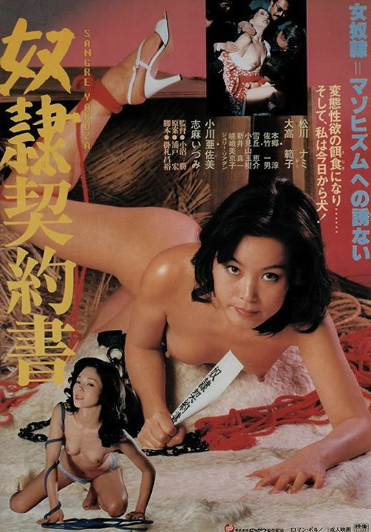 japanese slave movie