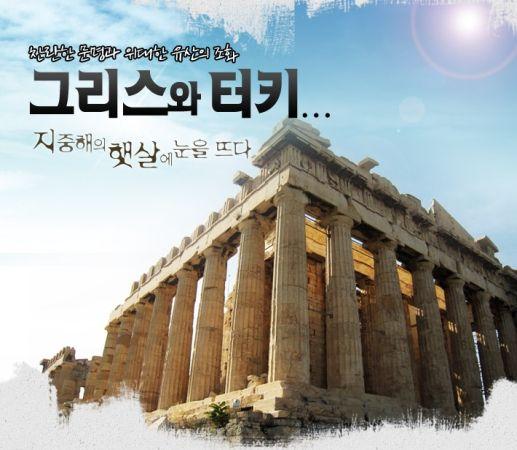 ◈TK◈그리스를 그리고 터키[Wi-Fi버스+전일특급+메테오라1박]그리스+터키 8일