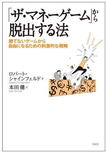 「ザ・マネーゲーム」から脱出する法   ロバート・シャインフェルド http://www.amazon.co.jp/exec/obidos/ASIN/4899762798/b086b-22 :お金の呪縛から自由になりたいすべての人へ!巧妙にしくまれた、お金の幻想から脱出する法。