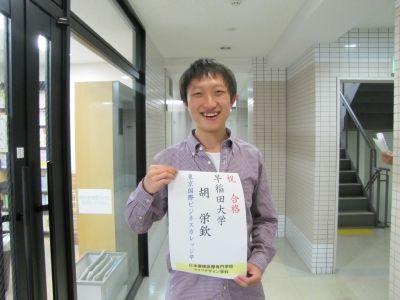 早稲田大学合格! -ライフサイエンスコース(理系)からも2名-   日健医 ライフデザイン学科Blog