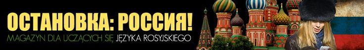 Остановка: Россия! Magazyn dla uczących się języka rosyjskiego.