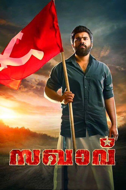 PUTLOCKER!]Sakhavu (2017) Full Movie Online Free | Download  Free Movie | Stream Sakhavu Full Movie Streaming Free Download | Sakhavu Full Online Movie HD | Watch Free Full Movies Online HD  | Sakhavu Full HD Movie Free Online  | #Sakhavu #FullMovie #movie #film Sakhavu  Full Movie Streaming Free Download - Sakhavu Full Movie