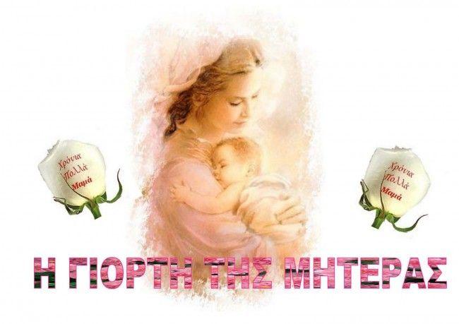 "haradiatika lefkada art blog: Για την Γιορτή της Μητέρας : ""EΥΛΟΓΗΜΕΝΗ"""