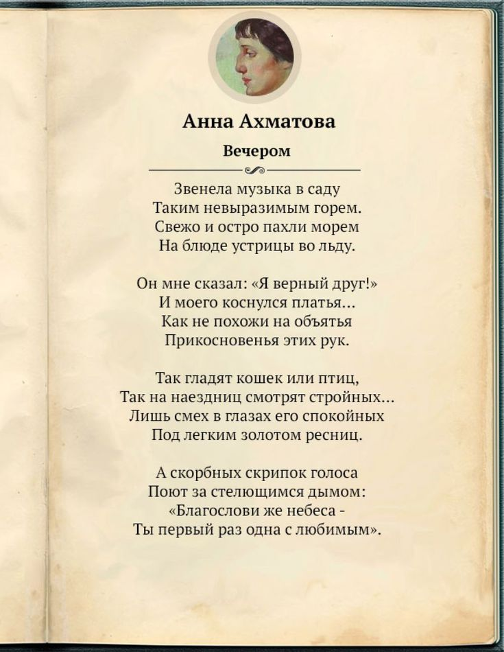 Анна Ахматова #s