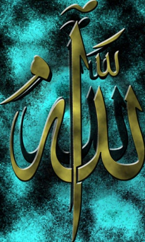 Best 25 islamic calligraphy ideas on pinterest allah Allah calligraphy wallpaper
