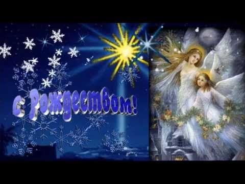 Счастливого  Рождества! Заказать поздравление с Рождеством! MerryChristmas