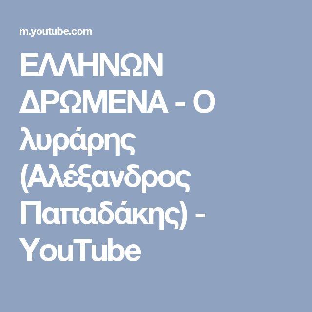 ΕΛΛΗΝΩΝ ΔΡΩΜΕΝΑ - Ο λυράρης (Αλέξανδρος Παπαδάκης) - YouTube